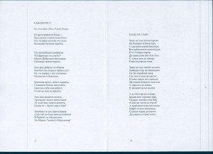 стихотворения от Иван Митев